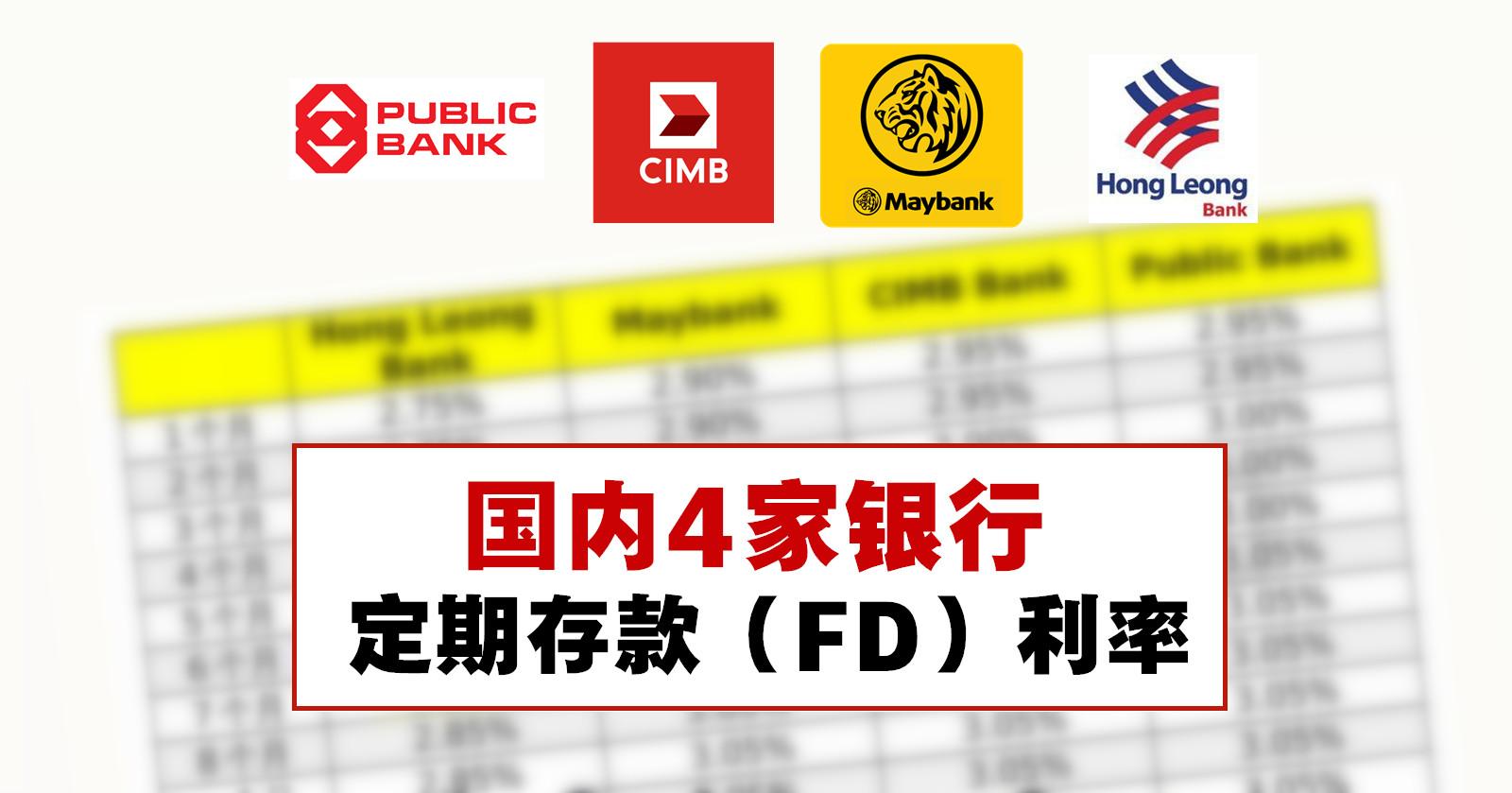 国内4家银行定期存款利率