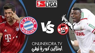 مشاهدة مباراة بايرن ميونخ وكولن بث مباشر اليوم 31-10-2020 في الدوري الألماني