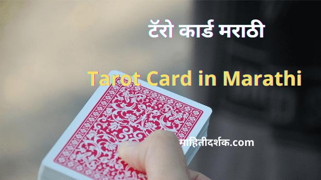 Tarot Card in Marathi
