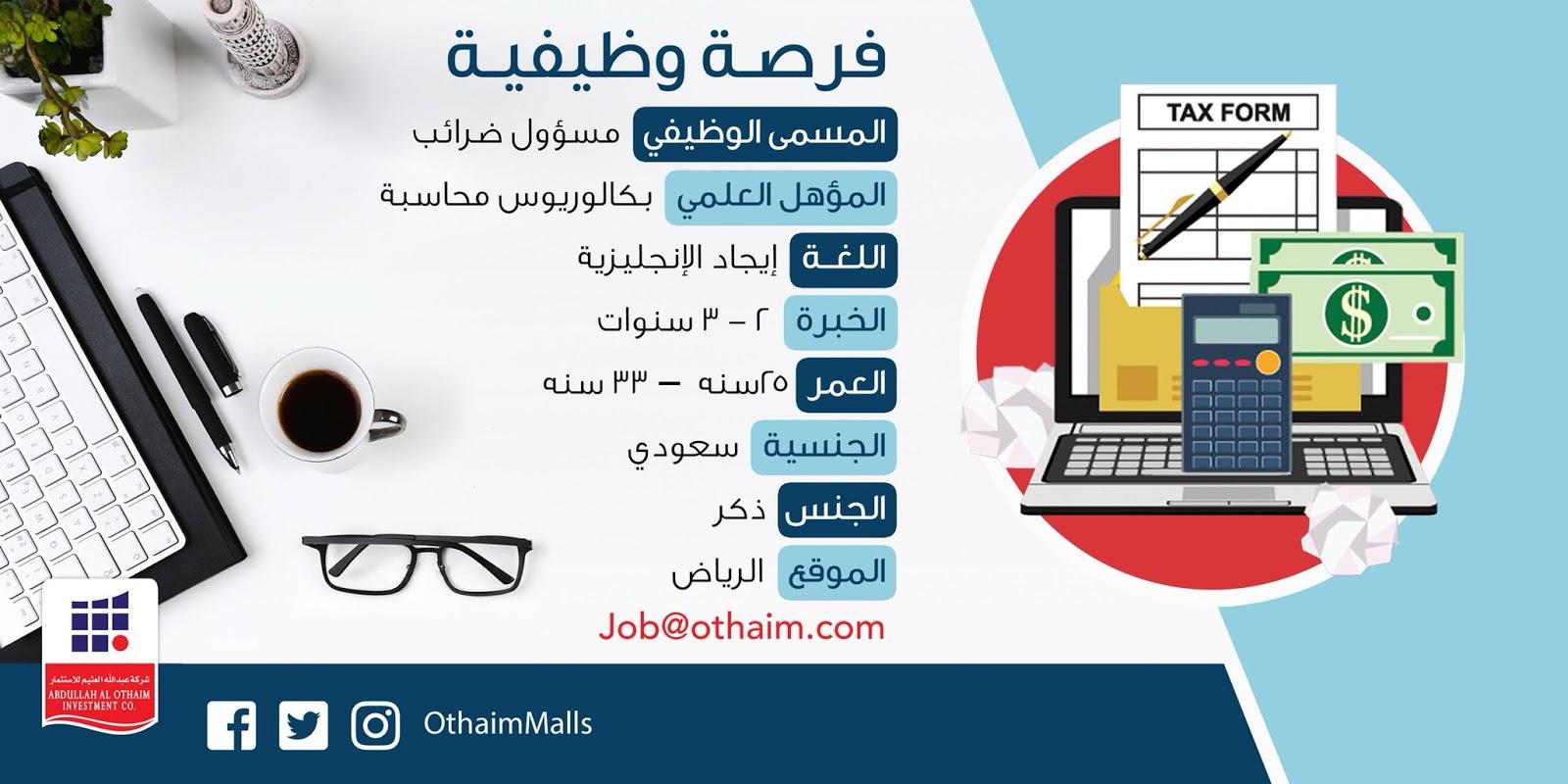 وظائف شاغره في الرياض