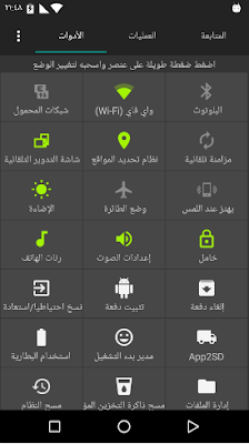 تطبيق-Android-Assistant