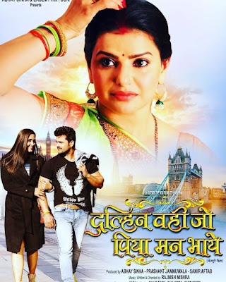Dulhin Wahi Jo Piya Man Bhaye Bhojpuri Movie Star Casts Wallpapers, Trailer, Songs & Videos
