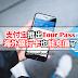 支付宝推出Tour Pass,海外银行卡也能充值了!