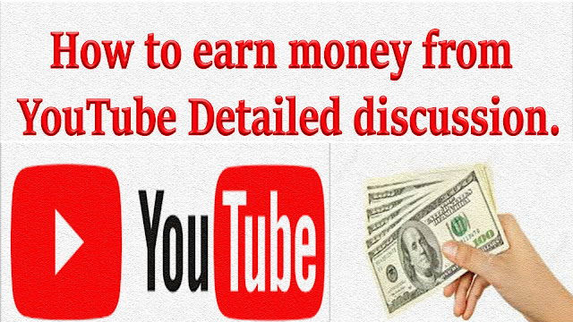 How to earn money from YouTube Detailed discussion, How to earn from YouTube, detailed discussion of what to do, what is youtube? Income from youtube, how to open channels on youtube, main source of income from youtube, google youtube adsense, affiliate marketing, reviews of various products, sponsored videos, how to be successful on youtube Approach, the 8 Best Ideas for Creating YouTube Videos, How Much Money Can You Earn from YouTube, YouTube Adsense Guidelines, the YouTube terms of AdSense, YouTube copyright law, YouTube Community Guidelines,