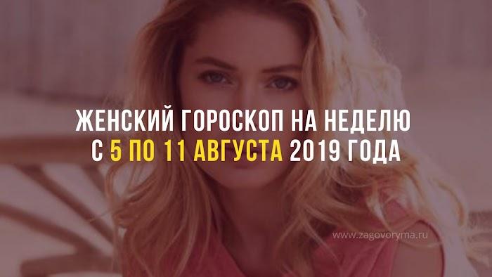 Женский гороскоп на неделю с 5 по 11 августа 2019 года