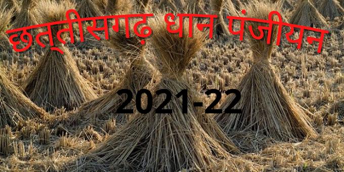 खरीफ वर्ष 2021-22 में धान एवं मक्का फसल का समर्थन मूल्य पर विक्रय हेतु पंजीयन कैसे करें