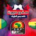 موعدنا مع  مباراة غانا وغينيا بيساو  بتاريخ 02/07/2019 كاس الامم الافريقية