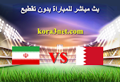 موعد مباراة البحرين وايران اليوم 7-6-2021 تصفيات كاس العالم 2022