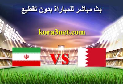 مباراة البحرين وايران