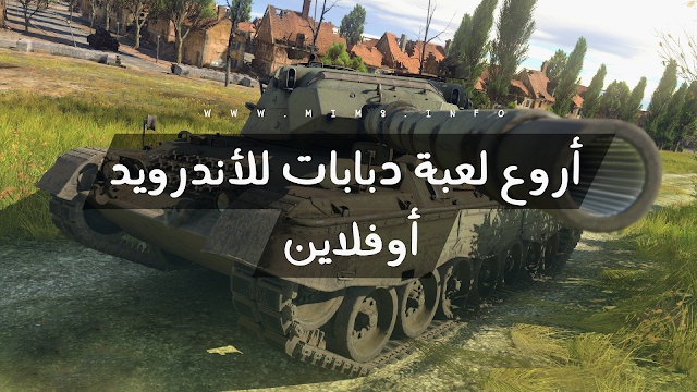تحميل أروع لعبة دبابات حربية للأندرويد