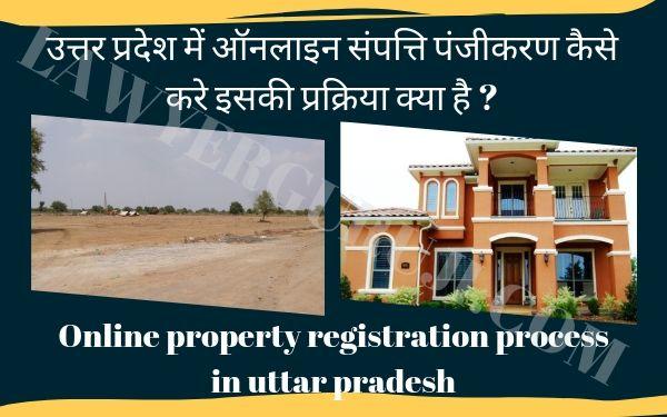 उत्तर प्रदेश में ऑनलाइन संपत्ति पंजीकरण कैसे करे इसकी प्रक्रिया क्या है ? Online property registration process in uttar pradesh / apply online for registry in up.
