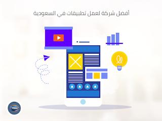 افضل شركة لعمل تطبيقات السعودية