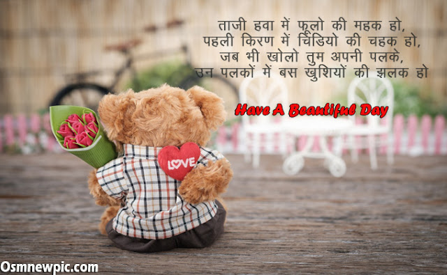 Good Morning msg to make her Fall In love