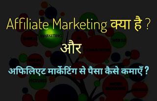 Affiliate Marketing क्या है इससे पैसे कैसे कमाएँ?