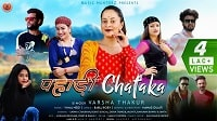 Pahari Chataka mp3 Download - Varsha Thakur   2021