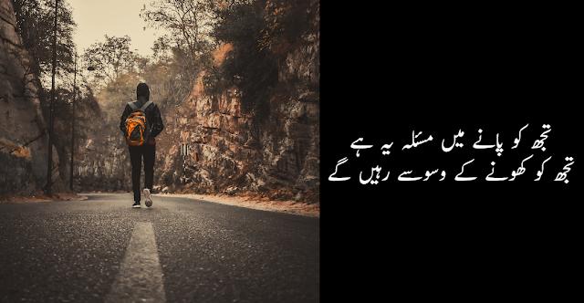 2 line urdu shayari sad