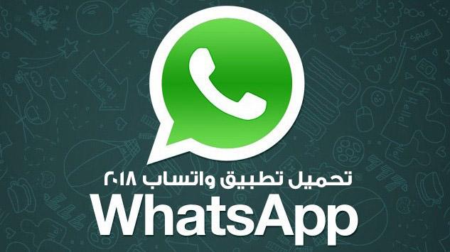 تحميل تطبيق واتساب 2020 Download WhatsApp Messenger
