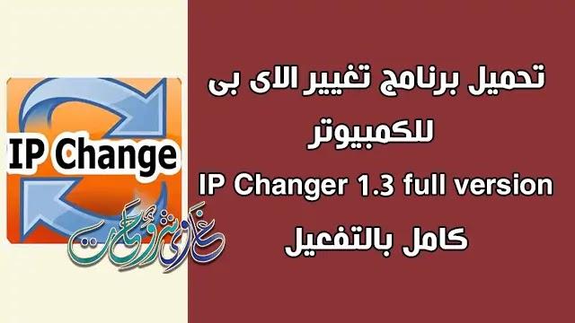تحميل برنامج تغيير الاى بى IP Changer 1.3 Free Download كامل بالتفعيل
