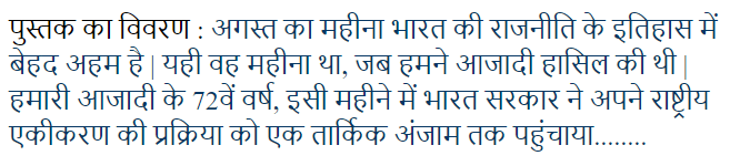 Sam-Samayik-Ghatna-Chakra-Current-Affairs-October-2019-For-All-Competitive-Exam-Hindi-PDF-Book