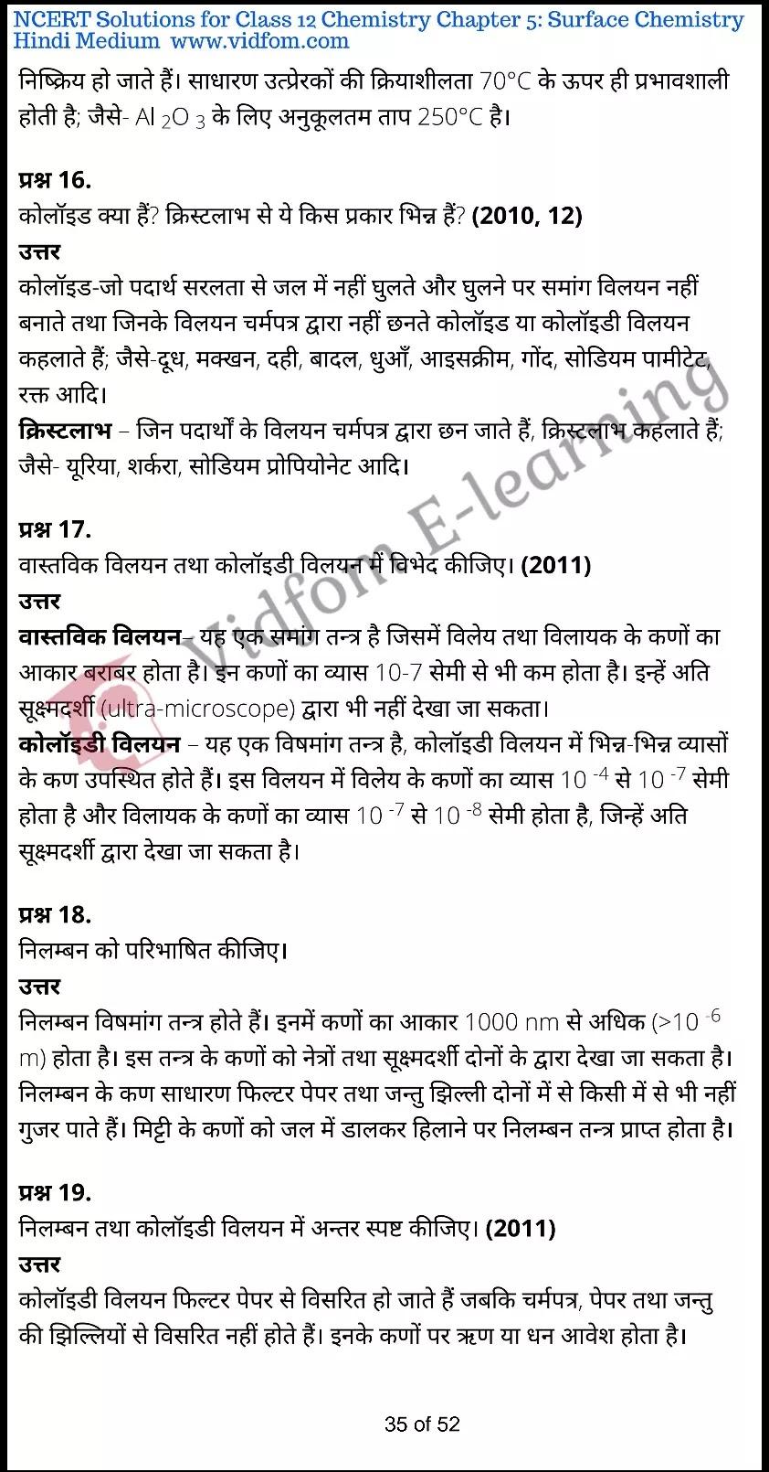 class 12 chemistry chapter 5 light hindi medium 35