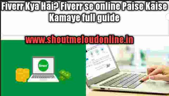 Fiverr Kya Hai? Fiverr se online Paise Kaise Kamaye full guide