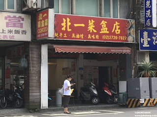 Eat in Taipei, Beiyi caihe Store, non-oily smoke-free and dry roasted handmade dumplings(pockets)