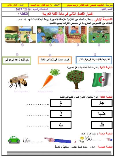 نماذج فروض و اختبارات السنة الأولى ابتدائي اللغة العربية الجيل الثاني