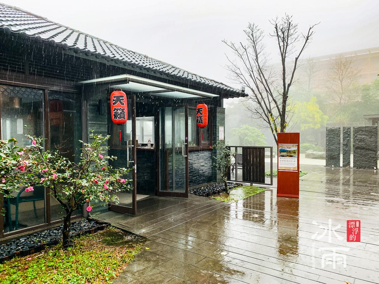 陽明山天籟溫泉會館|露天風呂路上