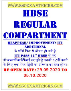 HBSE 10th/12th Re-appear Online Form