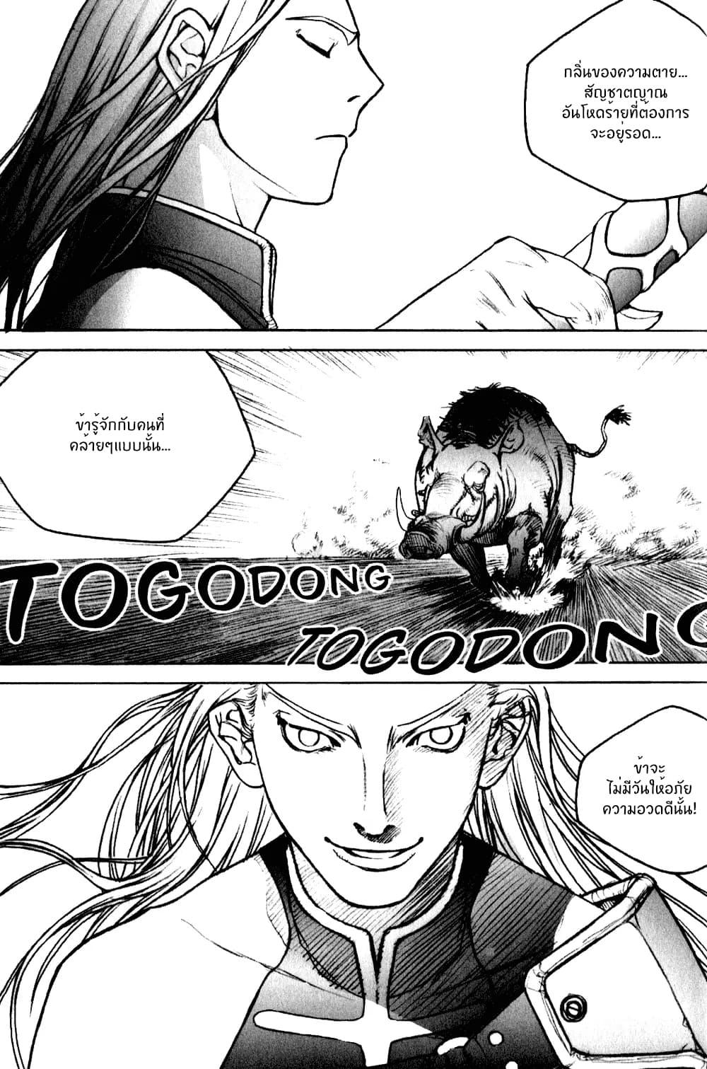 อ่านการ์ตูน Chunchu The Genocide Fiend ตอนที่ 3 หน้าที่ 10