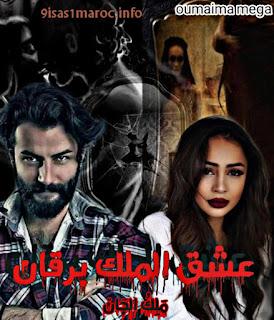 قصص رعب مغربية بالدارجة , قصة عشق الملك برقان , قصة عشق الملك برقان