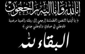 ببالغ الحزن والأسى.. وفاة الشهيد الواجب المهني الشرطي سعيد الساميري بالرباط