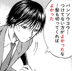バンソウコウ・・・つけてない方がよかったな・・・髪も切ってくればよかった quote from manga Holy Land (chapter 55)