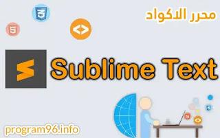 محرر الأكواد Sublime Text