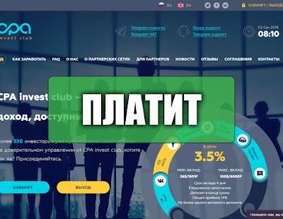 Скриншоты выплат с хайпа investmetns-cpa.club