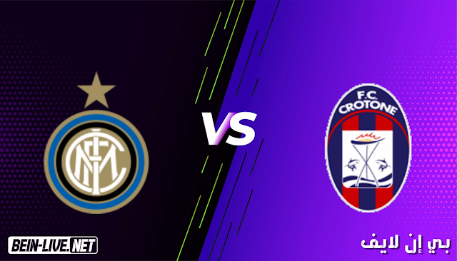 مشاهدة مباراة كروتوني وانتر ميلان بث مباشر اليوم بتاريخ 01-05-2021 في الدوري الايطالي