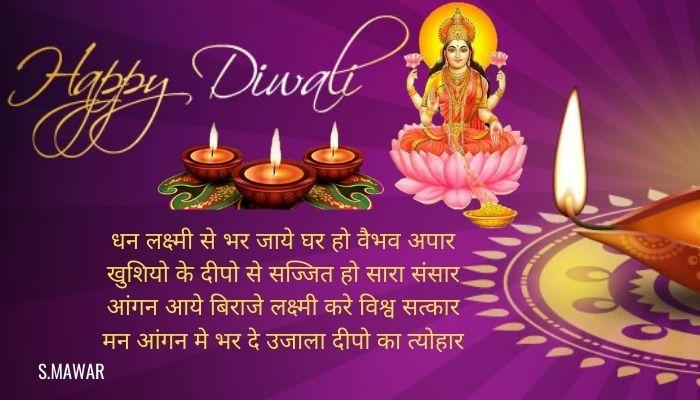 Happy-Diwali-Shayari-in-Hindi  दीपावली-शायरी-2021-happy-Diwali-Hindi-festival-of- lights