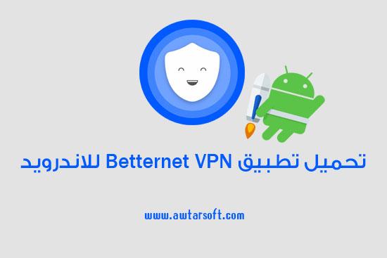 تحميل برنامج Betternet VPN للاندرويد لفتح المواقع المحجوبة
