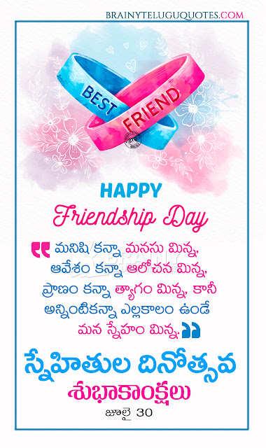telugu quotes, friendship day greetings in telugu, happy friendship day wallpapers, snehitula dinotsava subhakankshalu in telugu