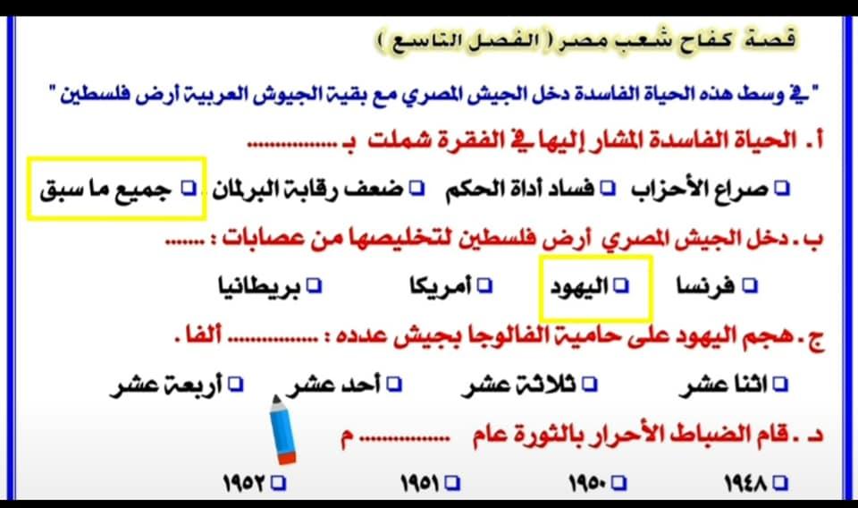 نموذجين لاختبار شهر أبريل + الإجابة ـ لغة عربية الصف الثاني الإعدادي 8
