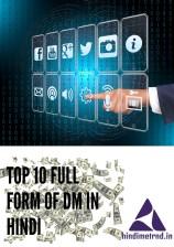 TOP 10 FULL FORM OF DM IN HINIDI IN 2021 / हिंदी में जाने टॉप 10 फुल फॉर्म of DM