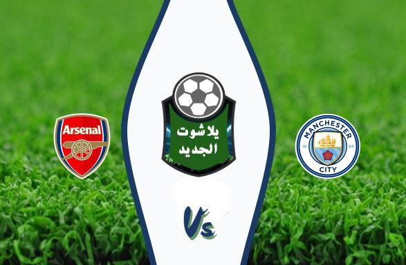 مشاهدة مباراة مانشستر سيتي وأرسنال بث مباشر اليوم الأربعاء 11 مارس 2020 الدوري الإنجليزي