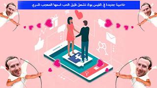 خاصية جديدة في الفيس بوك تشعل فتيل الحب اسمها المعجب السري
