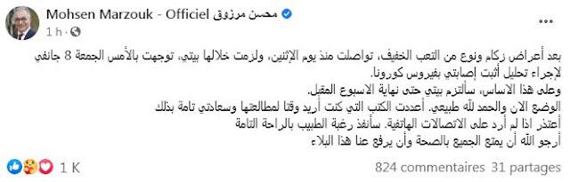 تونس: إصابة محسن مرزوق بفيروس كورونا
