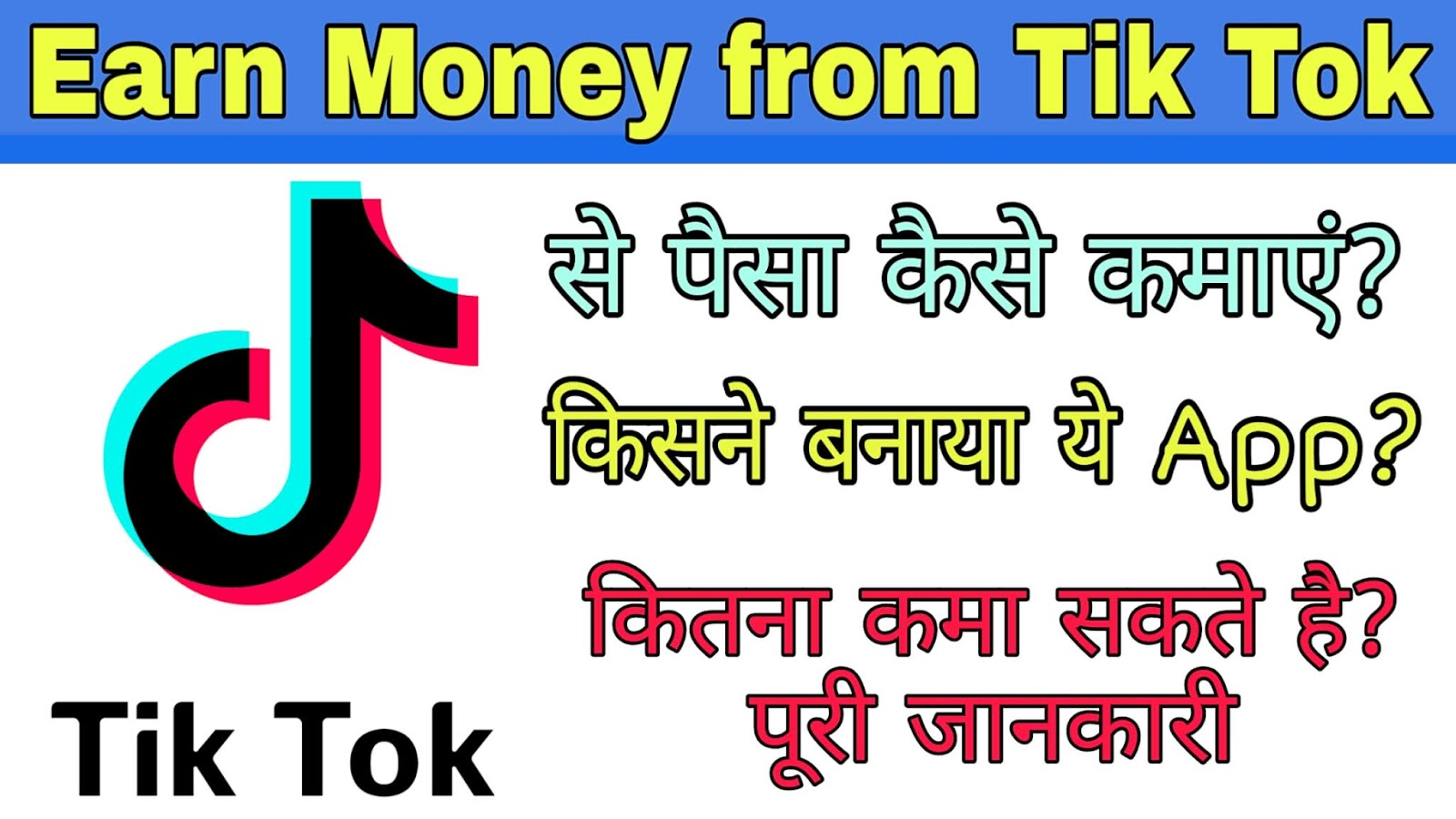 TikTok se Paise Kaise Kamaye | 2020 | How to Earn Money from TikTok in Hindi