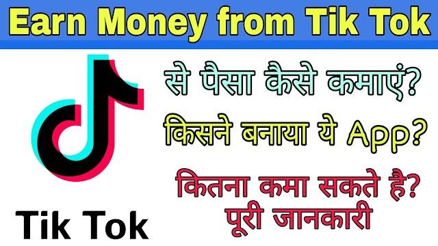 TikTok se Paise Kaise Kamaye | 2020 | How to Earn Money from TikTok in Hindi