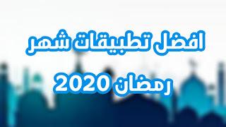 افضل تطبيقات لشهر رمضان الكريم 2020-1441هجرية