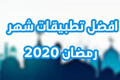 افضل التطبيقات التي ستساعدك في شهر رمضان الكريم 2020-1441هجرية
