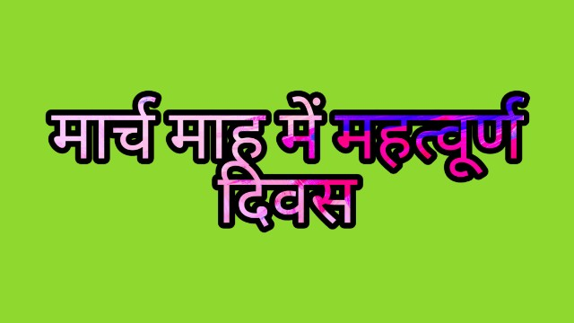 Important Days Of March - March Ke Important Din - Daily Current Affairs in Hindi #UPSC