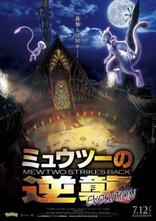 Pokemon Movie 22: Mewtwo no Gyakushuu Evolution English Sub